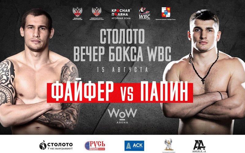 Fayfer and Papin disputing WBC elimitatory
