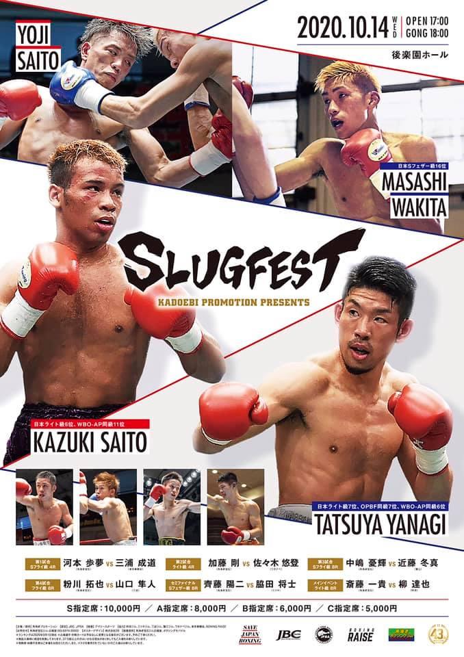 Slugfest in Japan Kazuki Saito Battles Tatsuya Yanagi in a 135-pound war this coming Wednesday, October 14, at the Korakuen Hall in Tokyo, Japan